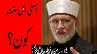 Dr Muhammad Tahir ul Qadri sunni kon hy 2017