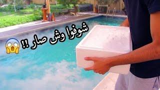 حطيت 15kg ثلج جاف فالمسبح !! لا يفوتكم !!