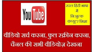 How to Search Videos on YouTube - in Hindi, YouTube Par Video Kaise Dhundhe?