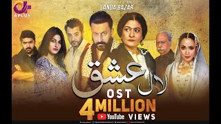 Laal Ishq - A sequel of Landa Bazar​ OST  by Rahat Fateh Ali Khan