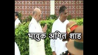 Atal Bihari Vajpayee: When Amit Shah Paid Emotional Respects | ABP News