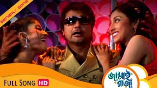 Mon Chai Sudhu Lukie ( Full Video) | Jamai Raja | Prasenjit | Paoli Dam | Eskay Movies