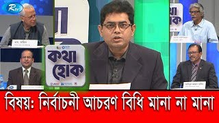 Kotha Houk | নির্বাচনী আচরণ বিধি মানা না মানা | Ep-04 | Rtv Talkshow