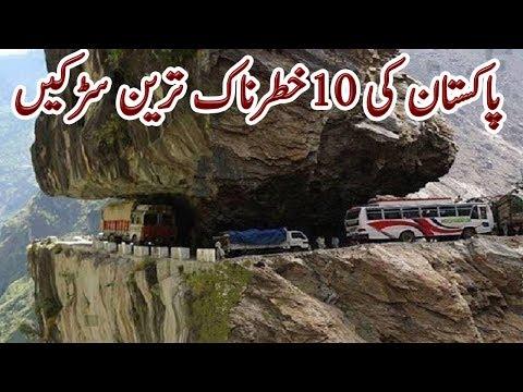 Xxx Mp4 Dangerous Dare Devil Roads Of Pakistan پاکستان کی ۱۰ خطرناک ترین روڈز 3gp Sex