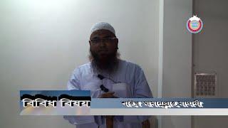 108 Jumar Khutba Bibidho Bishoy by Shaikh Amanullah Madani