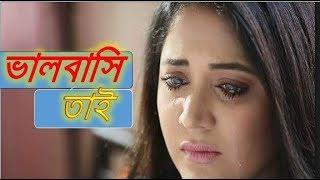Bangla Sad Love Story 😭 ভালবাসি তাই 😭 Bangla  New Love  Story 100% Cry