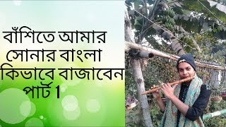 আমার সোনার বাংলা || how to play amar soner bangla on flute || national anthem || part 1