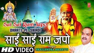 Sai Sai Ram Japo I SHAILENDRA BHARTTI I HD Video I Chalo Shirdi I T-Series BhaktiSagar