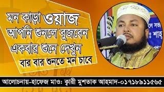 Bangla Waz 2017 Mustak Ahmad Rajshahi 01718911565