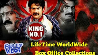 KING NO 1 2008 South Indian Movie LifeTime WorldWide Box Office Collection Hit or Flop