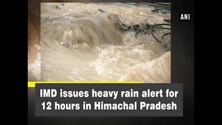 IMD issues heavy rain alert for 12 hours in Himachal Pradesh - Himachal Pradesh #News