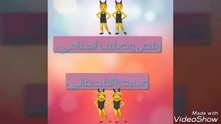رقص وصايف الجناحي وسيدرا القحطاني برايكم رقص من احلى😚