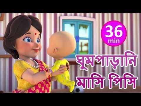 ঘুমপাড়ানি মাসি পিসি - Ghum Parani - Bengali Rhymes for Children   Jugnu Kids Bangla