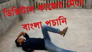 Digital Kajer meye Bangla pochani - Bangladeshi prank video