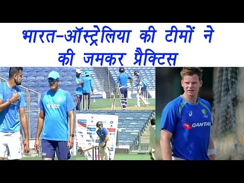 India vs Australia Test in Pune: Teams practice for match   वनइंडिया हिन्दी