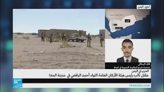عن ملابسات مقتل اللواء أحمد اليافعي في مدينة المخا