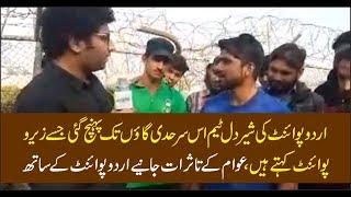 UrduPoint's Exclusive Coverage From Village Near Zero Point, Watch Video