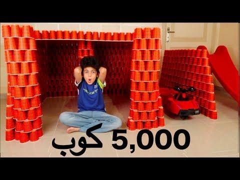 سويت بيت من الأكواب   5000 كوب !!