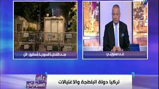 بعد تفتيش القنصلية السعودية .. أحمد موسى يوجه نصيحة لأهالي المملكة