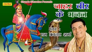 जाहरवीर के भजन    रामअवतार शर्मा    Hindi Popular Gogaji Jaharveer Bhajan