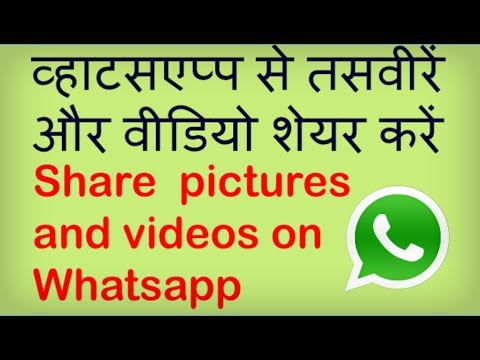 How to share pictures and video on whatsapp? Whatsapp par tasveer aor video kaise share kare?