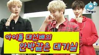 [MBC K-pop Hidden stage] Ep7 The homey attitudes of big senior idol groups at their waiting room
