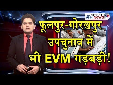 Xxx Mp4 प्राइम टाइम खबर PHOOLPUR GORAKHPUR में गठबंधन BJP पर भारी PRIME TIME KHABAR NIN 11 MAR 18 3gp Sex