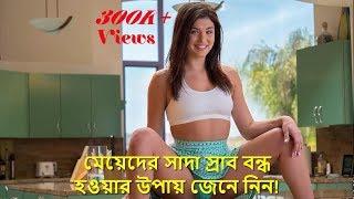 সাদা স্রাব বন্ধ করার উপায় এবং মেয়েদের সাদা স্রাব কী কেন হয় জানুন ? | Doctor Bangla Health Tips