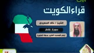قراء الكويت سورة فاطر الشيخ خالد السعيدي