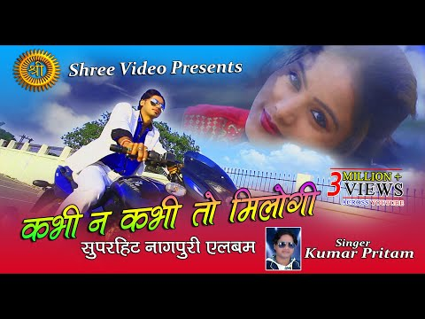 Xxx Mp4 DREAM GIRL KABHI NA KABHI TO MILOGI HD NEW NAGPURI SONG 2017 KUMAR PRITAM 3gp Sex