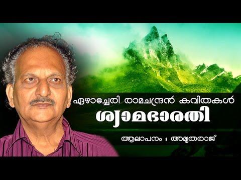 Shyamabharathi Gandhamadanam Ezhacheri Kavithakal