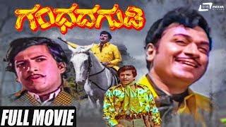 Gandhada Gudi   Dr.Rajkumar   Dr.Vishnuvardhan   Kalpana   Kannada Full HD Movie   Evergreen Movie