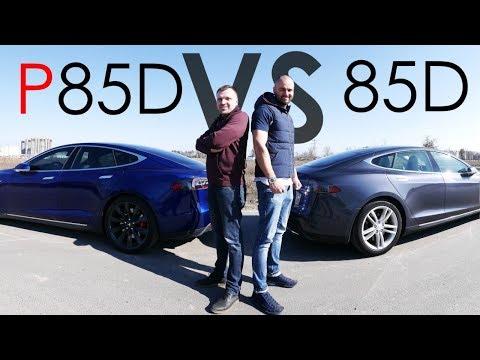 Xxx Mp4 Tesla Performance что это Model S 85d VS P85d 3gp Sex