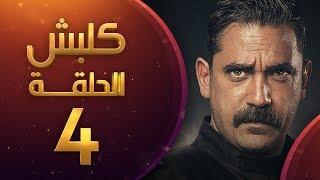 مسلسل كلبش الحلقة 4 الرابعة | HD - Kalabsh Ep 4