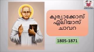 Kuriakose Elias Chavara - (കുര്യാക്കോസ് ഏലിയാസ് ചാവറ ) - Kerala Renaissance - PSC Lesson