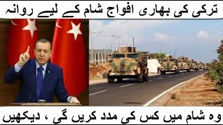 Turkey Military Forces  Going To Sham Latest News  2018