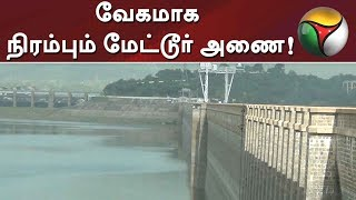 வேகமாக நிரம்பும் மேட்டூர் அணை!   Mettur dams water level reaches 80 feet   #Dam #Water