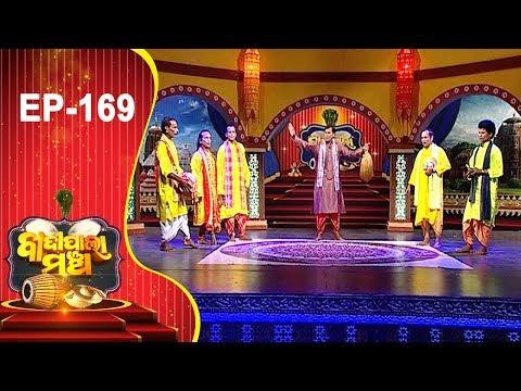 Xxx Mp4 Badi Pala Mancha Ep 169 ଏକଲବ୍ୟ ଗୁରୁ ଦକ୍ଷିଣା Part 1 Eklavya Guru Dakshina Part 1 3gp Sex
