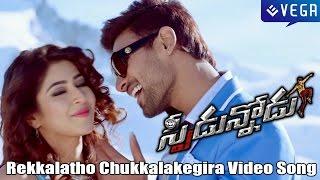 Speedunnodu Movie | Rekkalatho Chukkalakegira Video Song