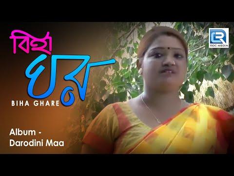 Xxx Mp4 বিহা ঘরে Biha Ghare SIKHA DASI Bangla Folk Song RS MUSIC 3gp Sex