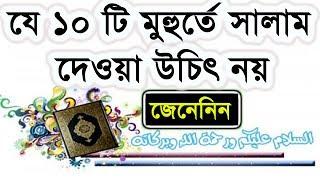 ১০ টি মুহূর্তে সালাম দেয়া উচিত নয় জানেন কি ? Bangla Islamic video || Tips Ghor