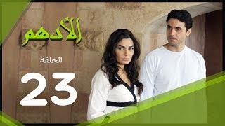 مسلسل الادهم الحلقة | 23 | El Adham series