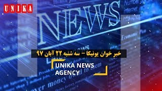 یونیکا – اخبار مهم روز ایران و جهان –  سه شنبه ۲۲  آبان ۱۳۹۷