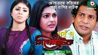 Bangla Comedy Natok | Cinematic | EP – 07 | Mosharraf Karim, Nipun, Dr. Ajaj, Shamima Naznin