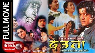 DEUTA || Super Hit Nepali Full Movie || Rajesh Hamal