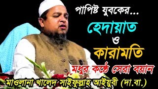 পাপিষ্ট যুবকের হেদায়াত ও কেরামতি ।।  Maulana Khaled Saifullah Ayubi Bangla waz 2018