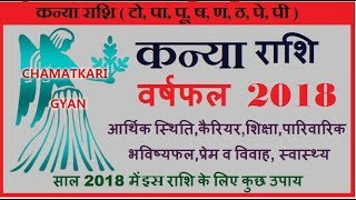 Kanya Rashi 2018, Virgo Horoscope 2018, कन्या  राशिफल 2018||CHAMATKARI GYAN
