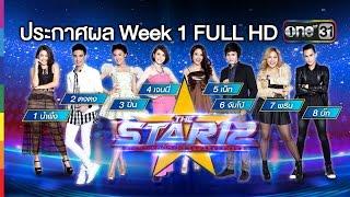 THE STAR 12 | ประกาศผล Week 1 FULL HD | 3 เม.ย.59 | ช่อง one 31