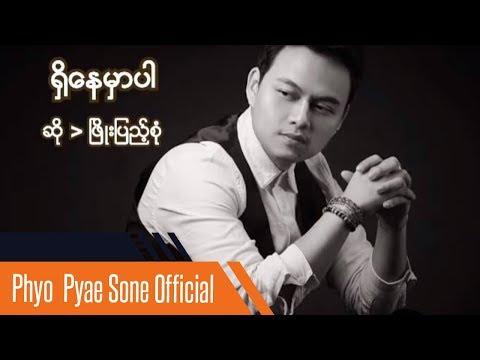 Xxx Mp4 Phyo Pyae Sone ႐ွိေနမွာပါ ၿဖိဳးျပည့္စုံ 3gp Sex