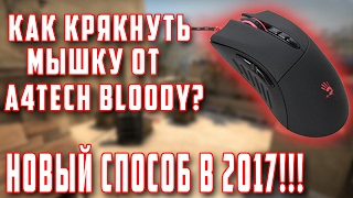 КАК КРЯКНУТЬ BLOODY 6 НА ULTRACORE 3/4! НОВЫЙ СПОСОБ!